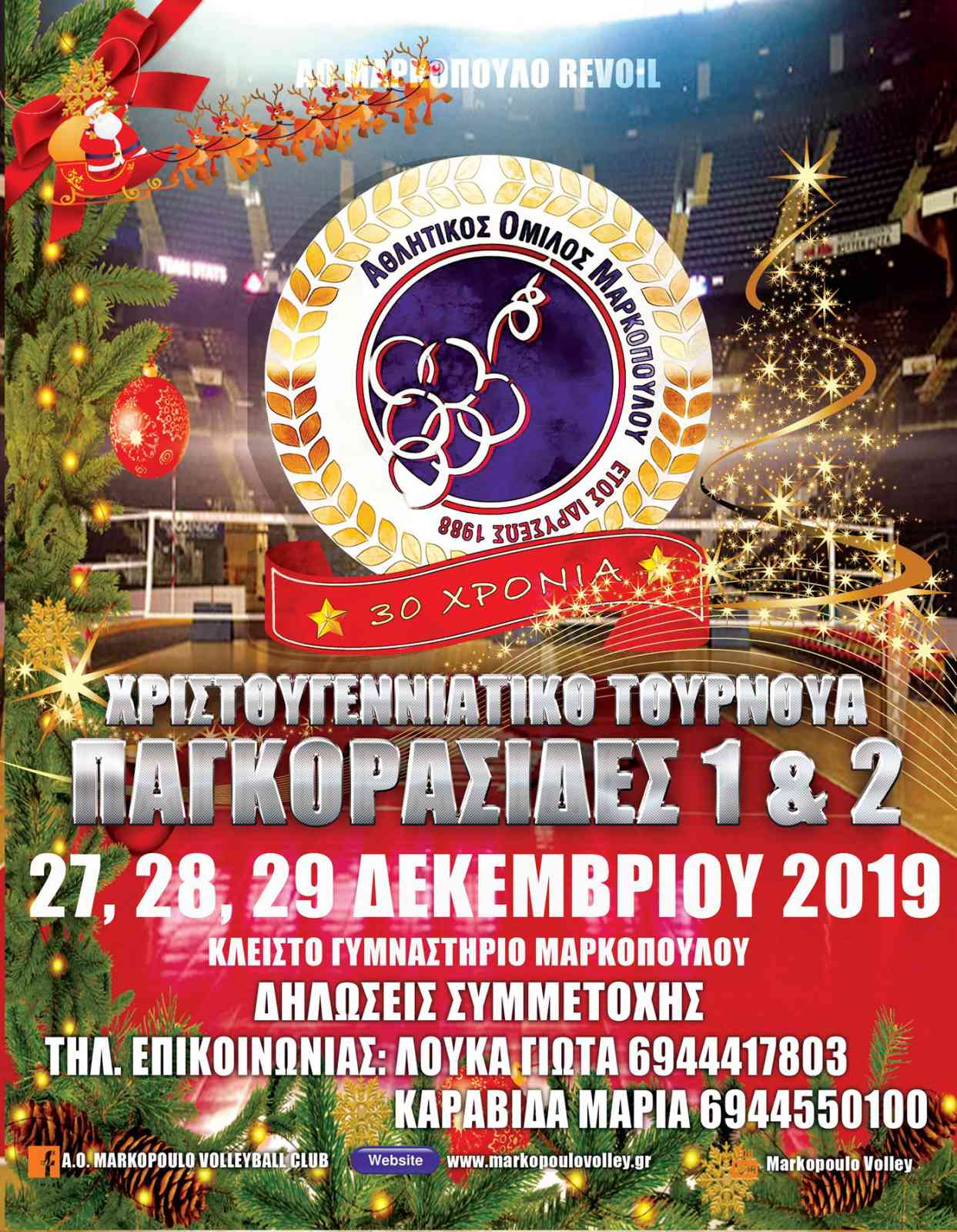 christmas tournament 2019